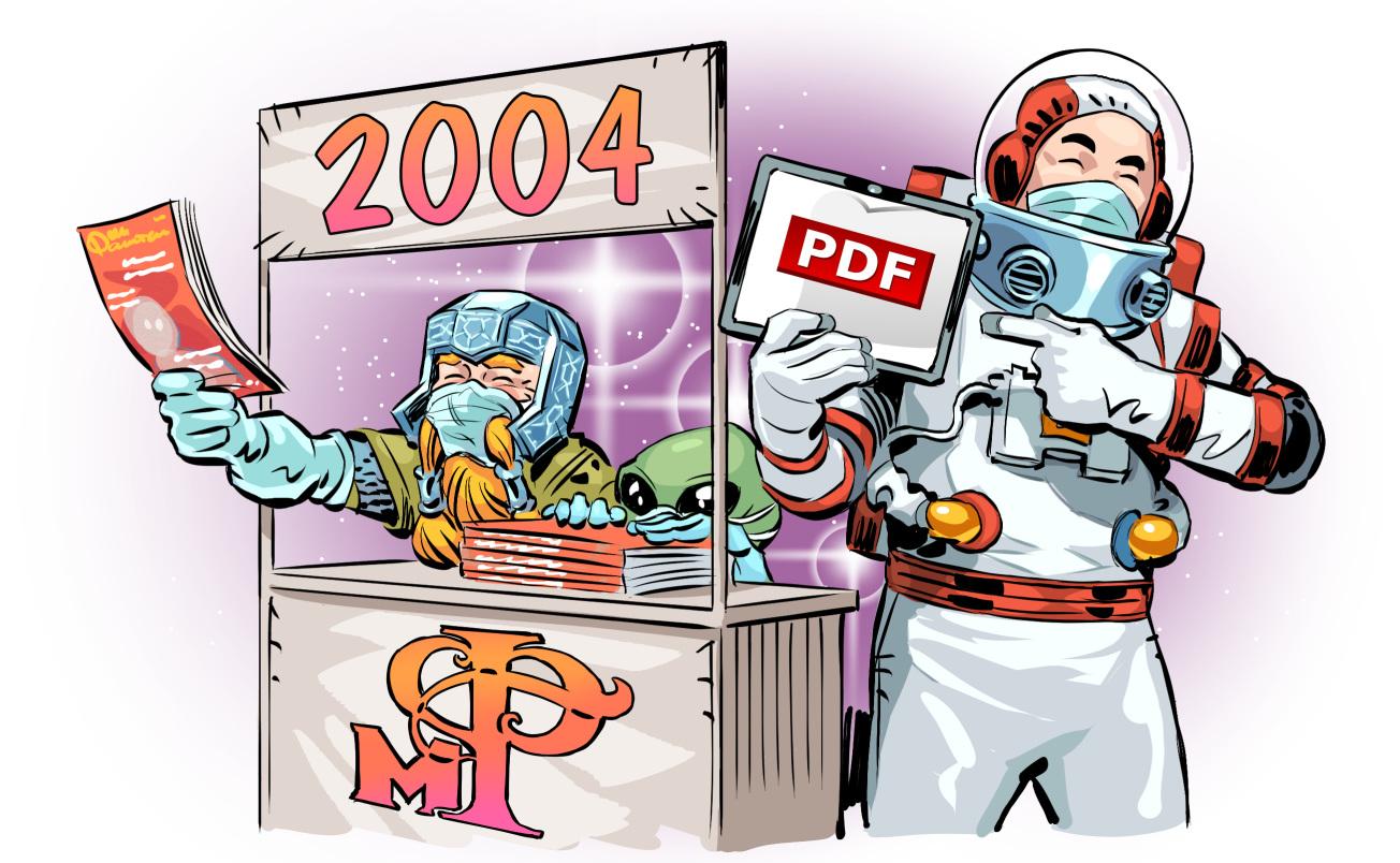 «Мир фантастики» начинает публиковать старые номера журнала вPDF