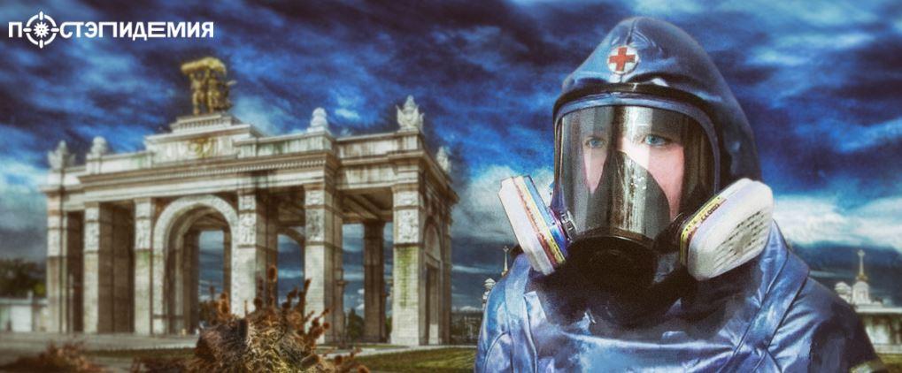 Российские писатели запустили проект фантастических рассказов «Постэпидемия»