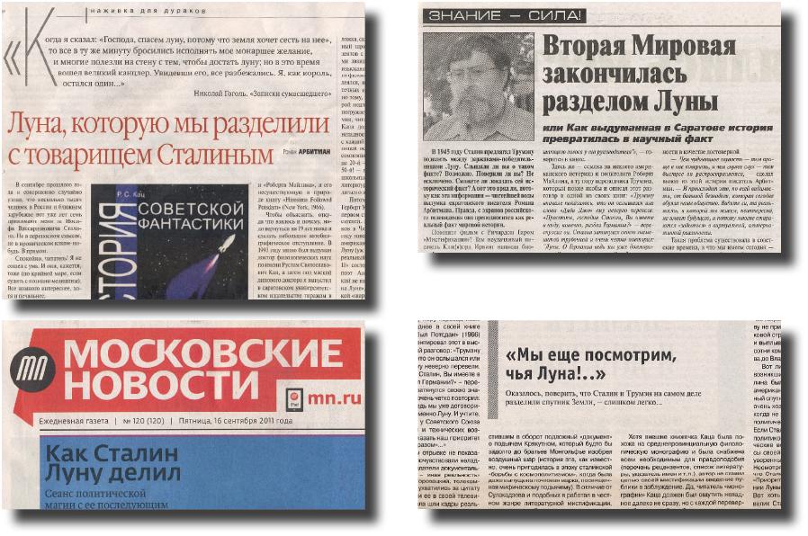 Как мы со Сталиным делили Луну. Роман Арбитман разоблачает великий миф 7