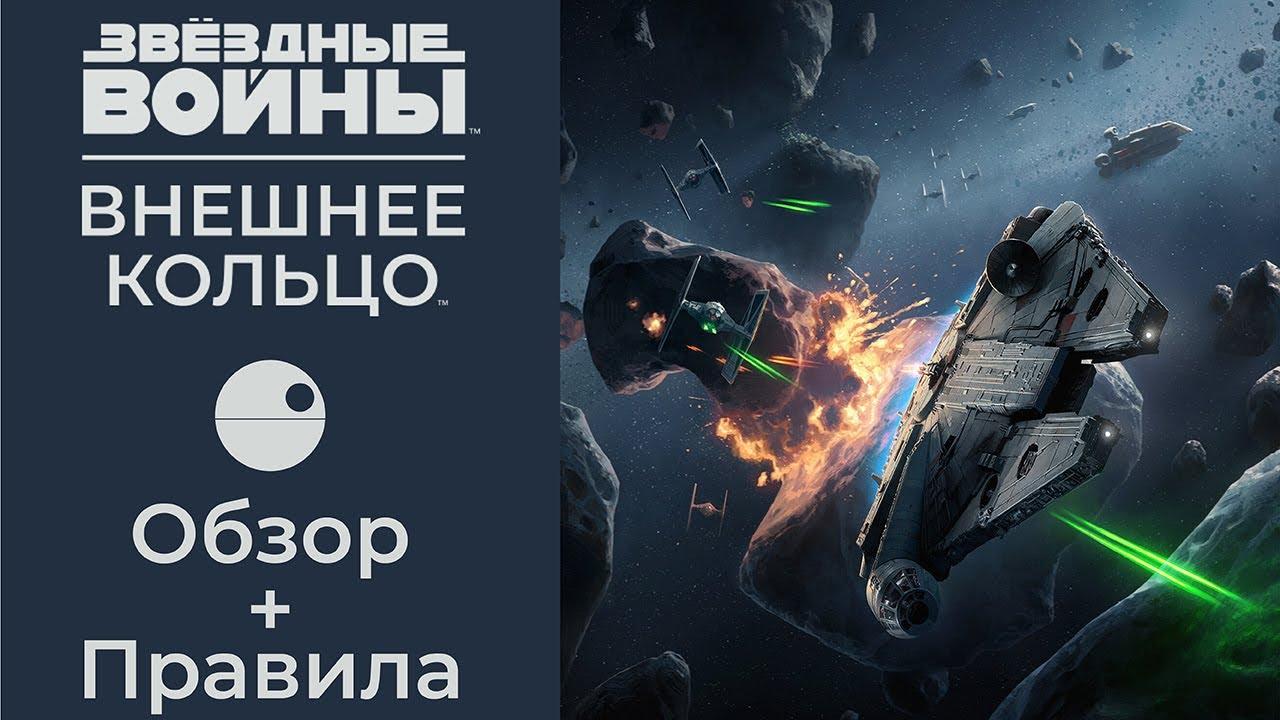 Видео: обзор и правила настольной игры «Звёздные войны: Внешнее кольцо»
