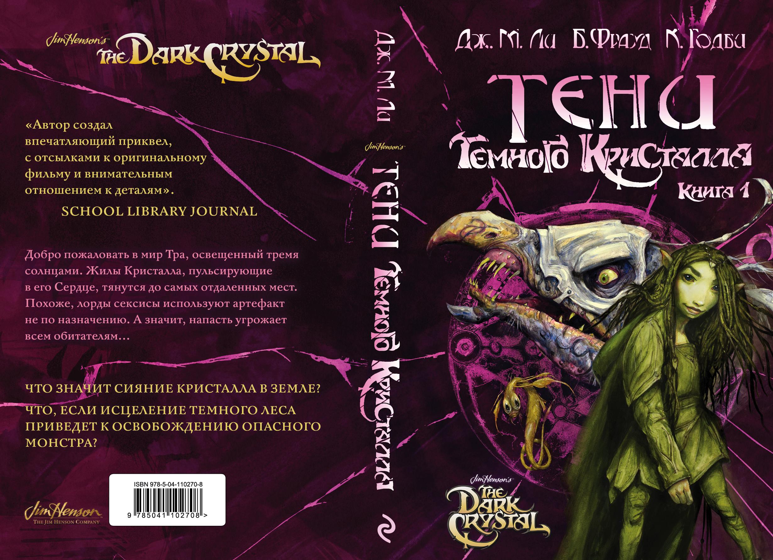Что почитать: новая книга Хелависы и роман посериалу «Тёмный кристалл» 1