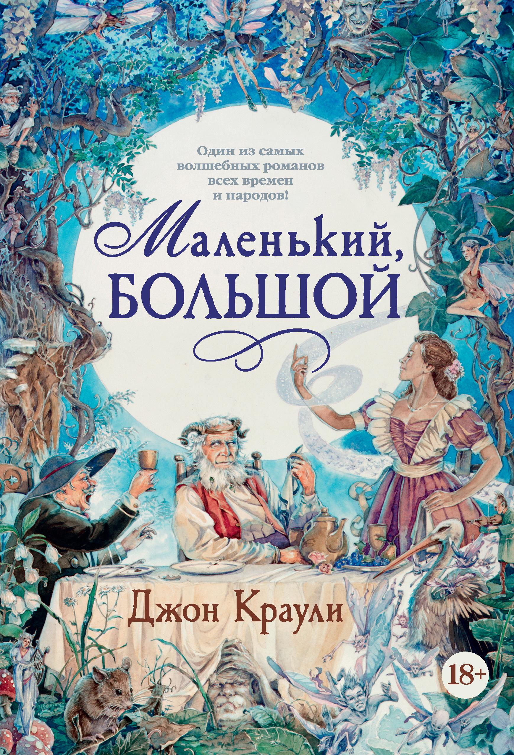 10 одиночных фэнтези-книг, вкоторых магия переплетается среальностью 9