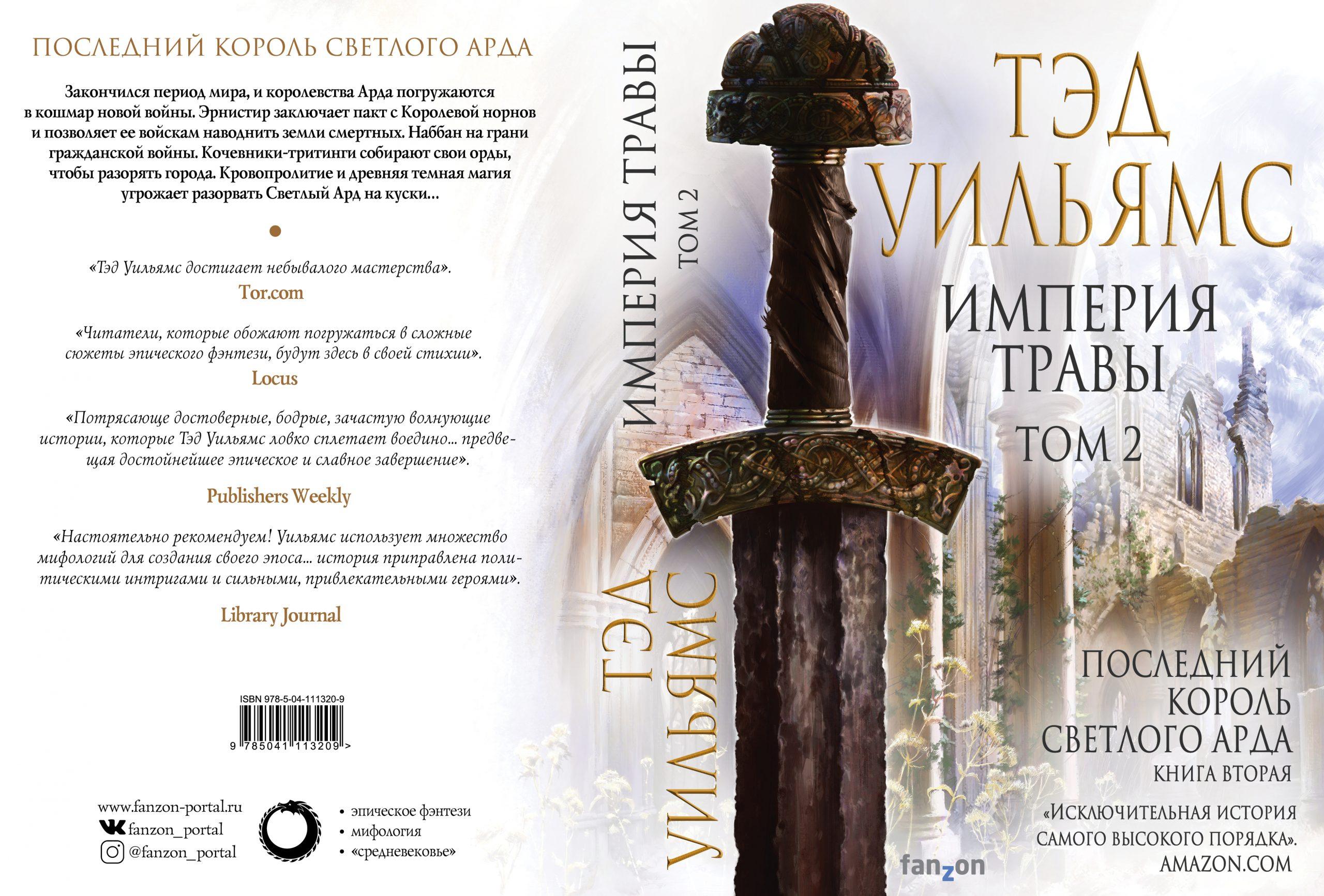 Что почитать: подростковый роман вовселенной «Чужих»и «Империя травы» Уильямса 3
