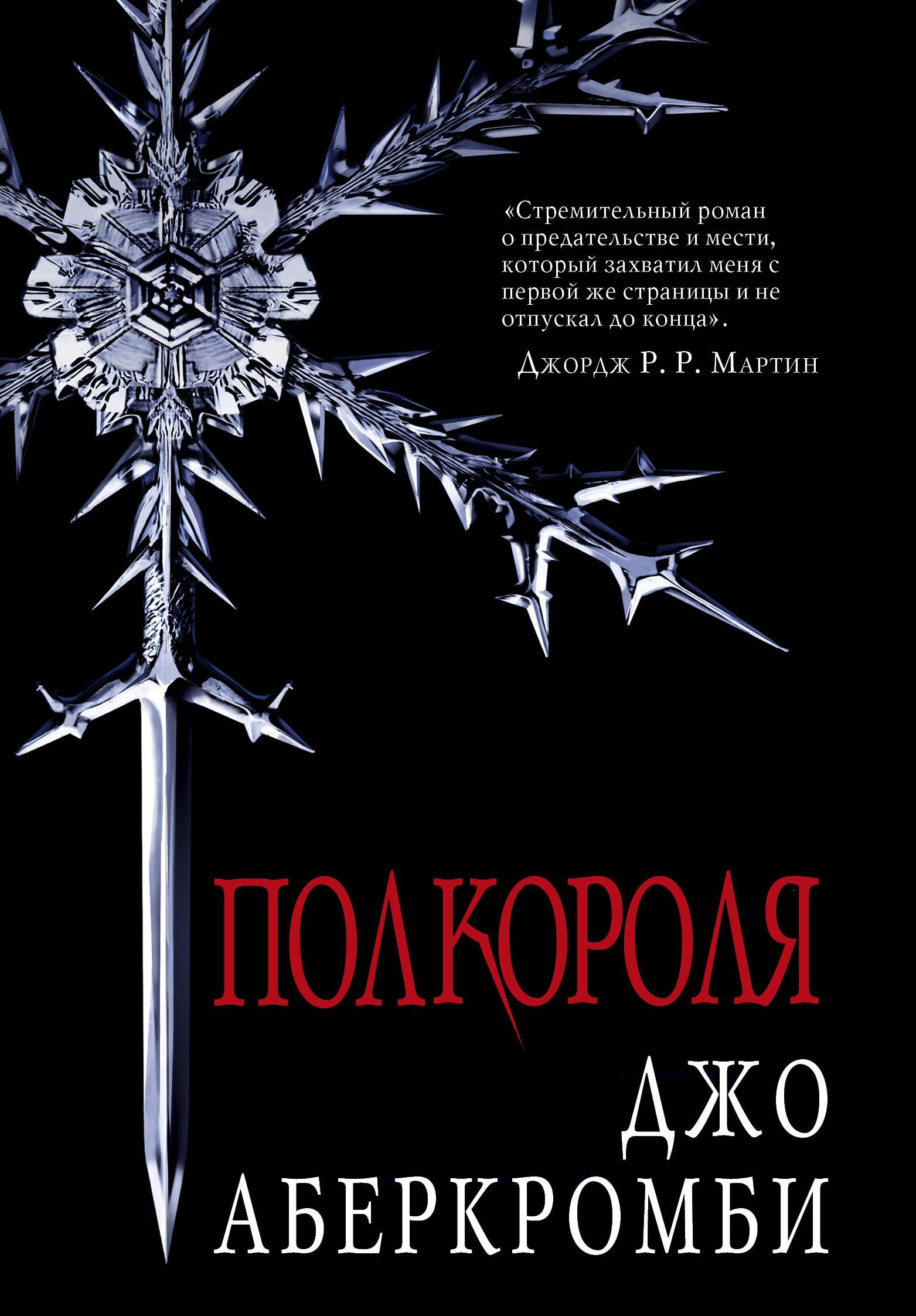 Мирф о викингах: наши любимые книги, сериалы, игры и музыка 6