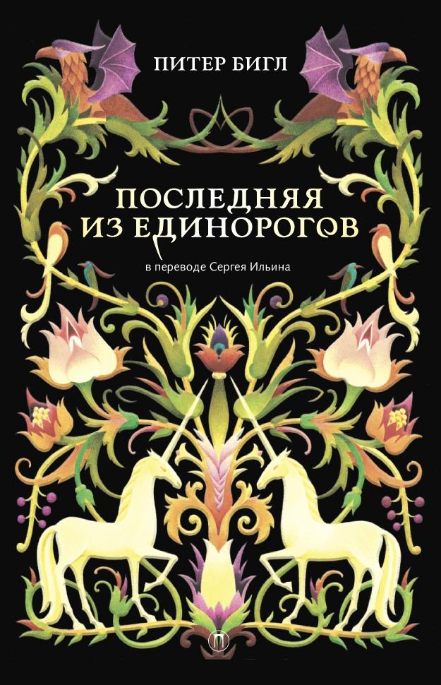 10 одиночных фэнтези-книг, вкоторых магия переплетается среальностью 2