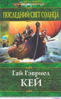Мирф о викингах: наши любимые книги, сериалы, игры и музыка 5