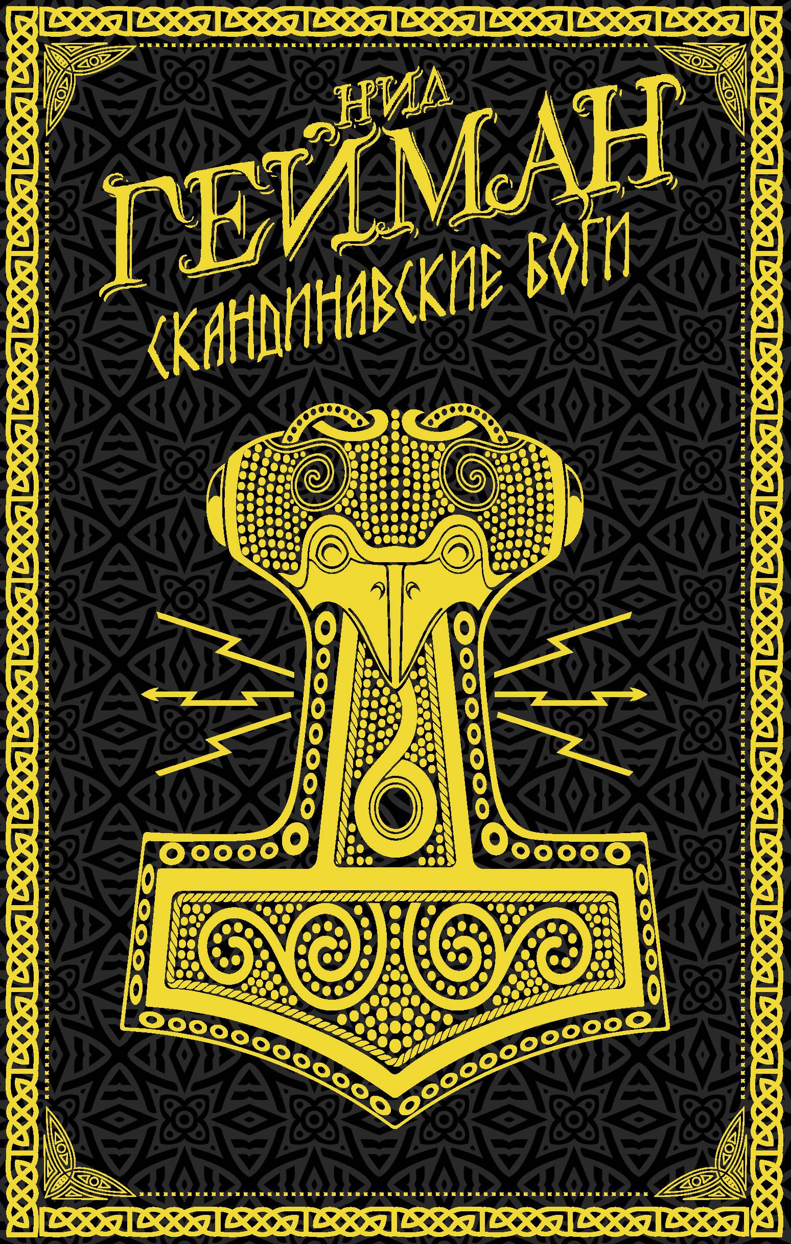 Мирф о викингах: наши любимые книги, сериалы, игры и музыка 2