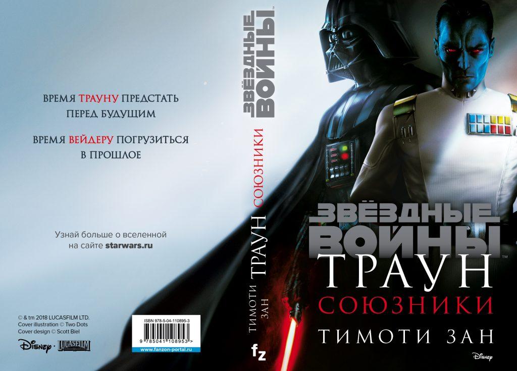 Гранд-адмирал Траун в старом и новом каноне «Звёздных войн» 3