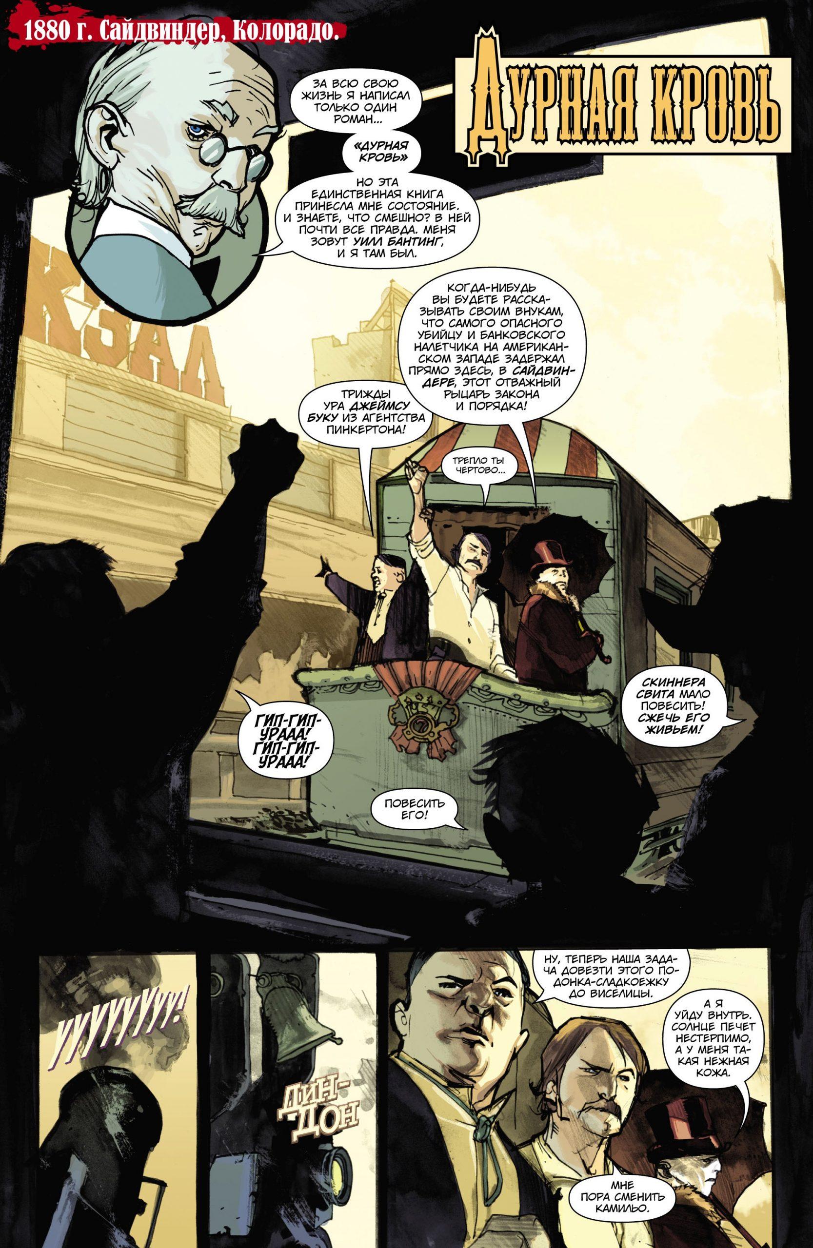 Читаем комикс «Американский вампир: Дурная кровь»