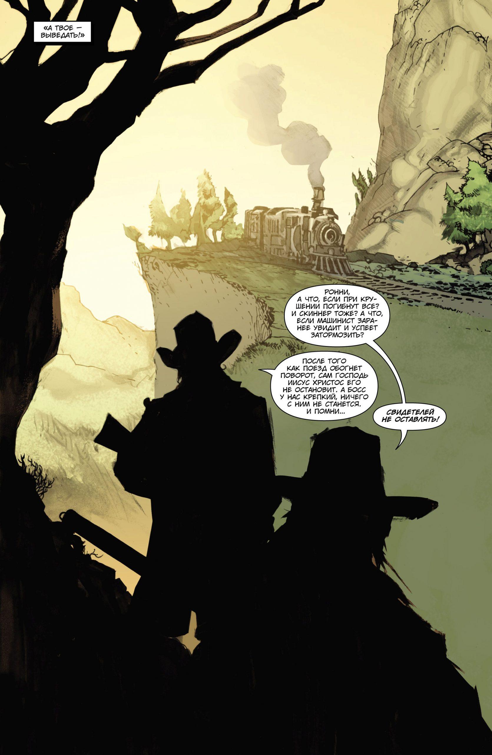 Читаем комикс «Американский вампир: Дурная кровь» 2