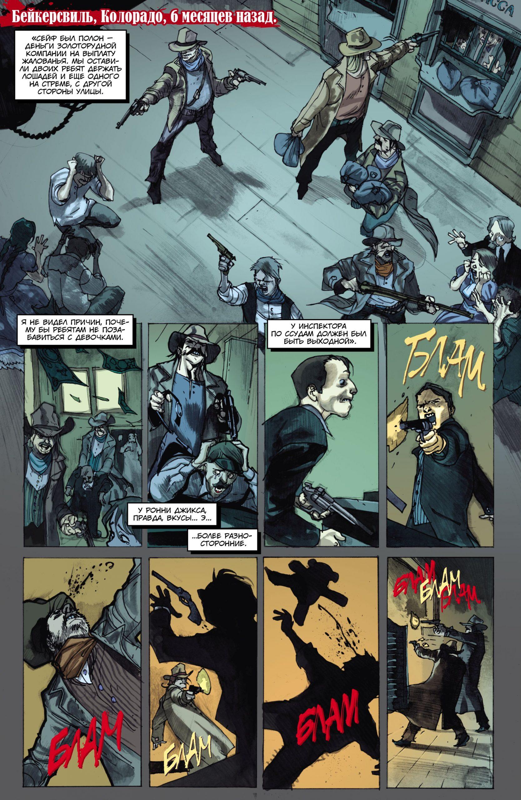 Читаем комикс «Американский вампир: Дурная кровь» 5