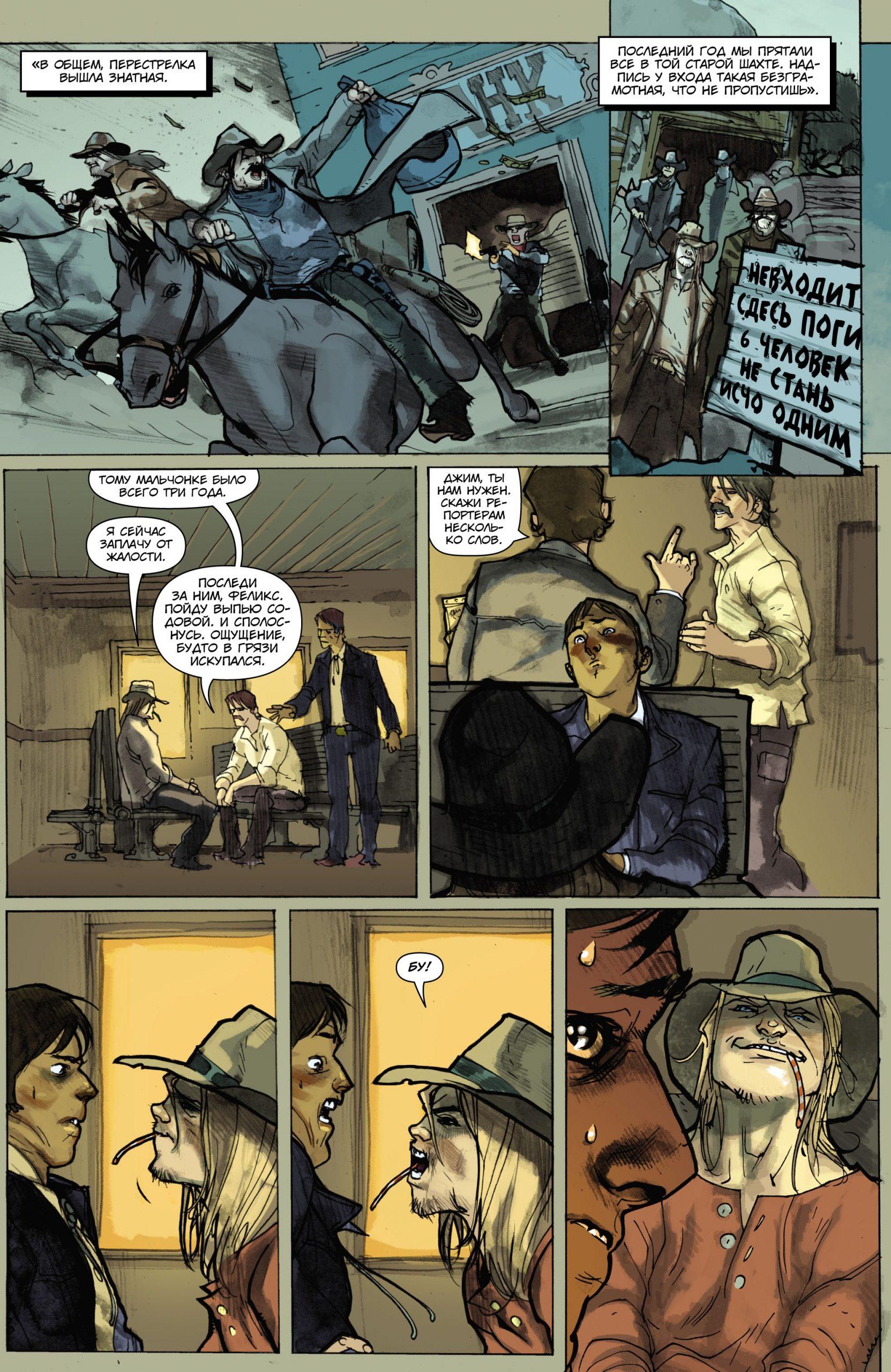 Читаем комикс «Американский вампир: Дурная кровь» 6