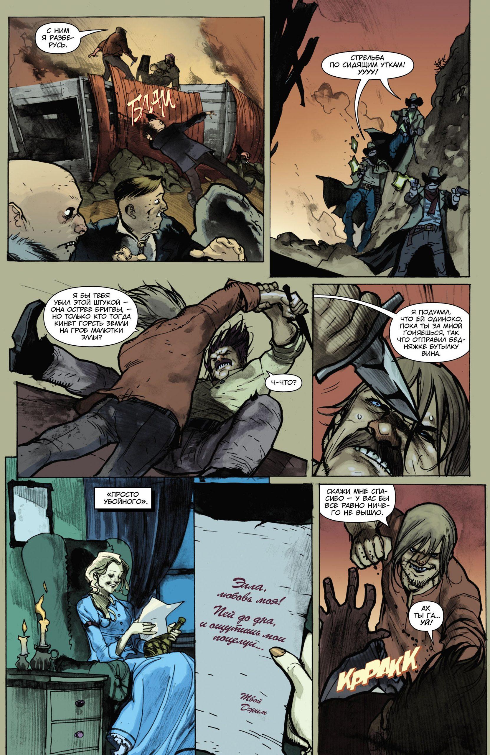 Читаем комикс «Американский вампир: Дурная кровь» 10