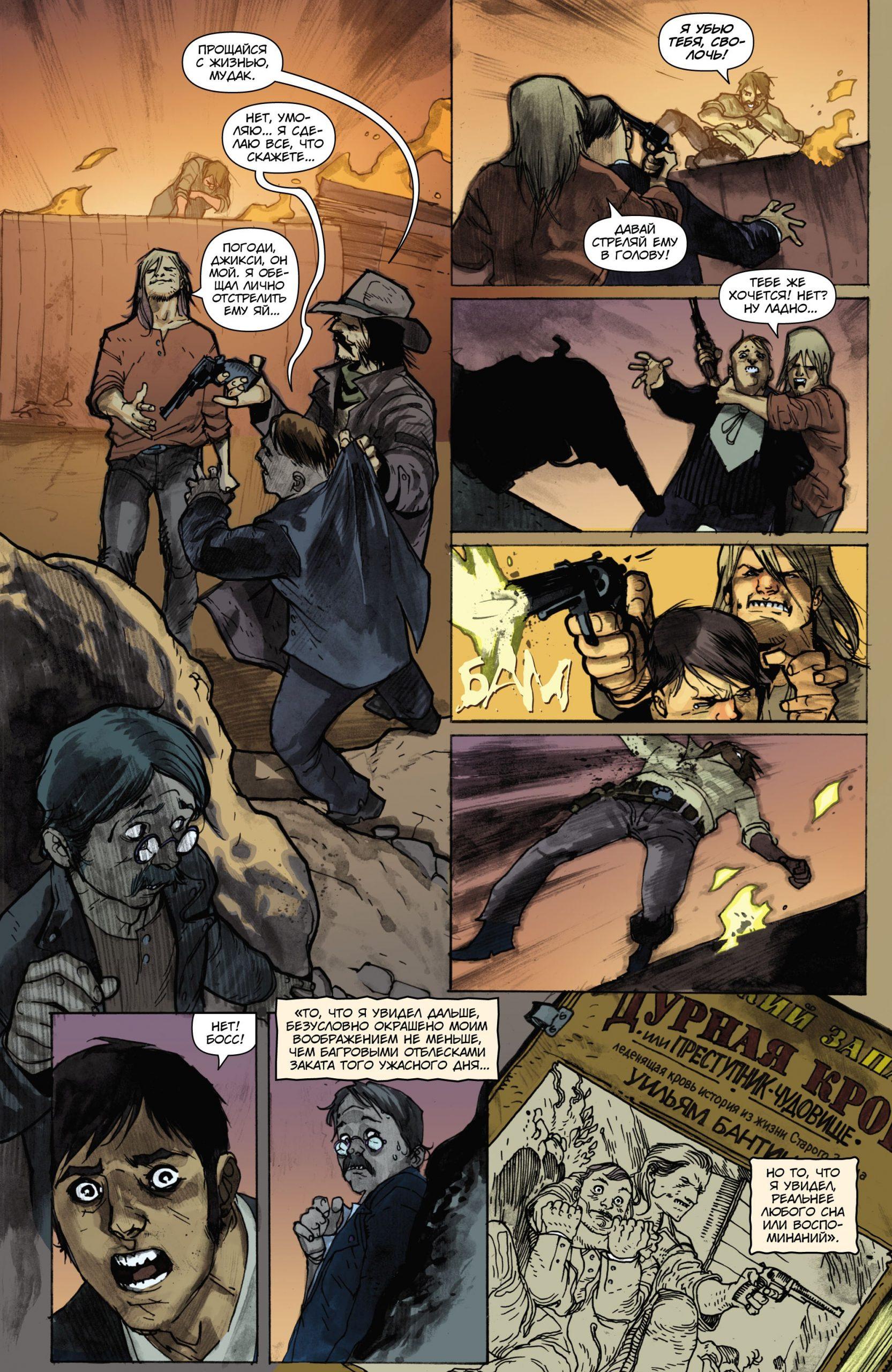 Читаем комикс «Американский вампир: Дурная кровь» 11