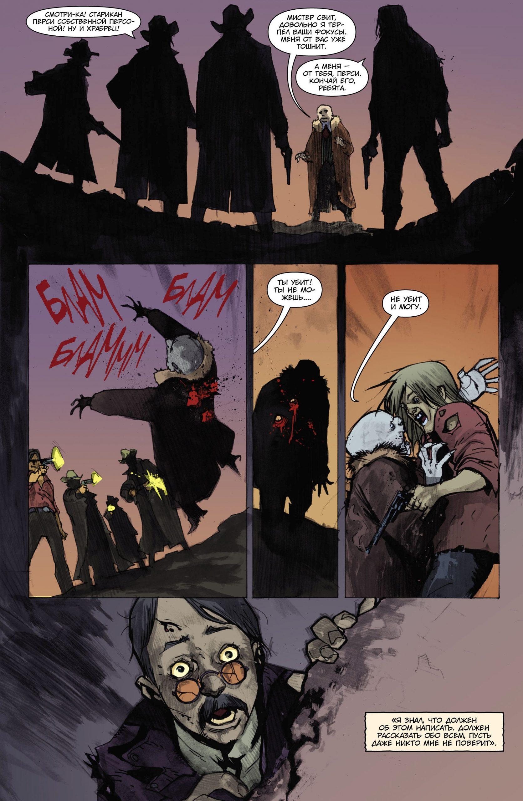 Читаем комикс «Американский вампир: Дурная кровь» 12