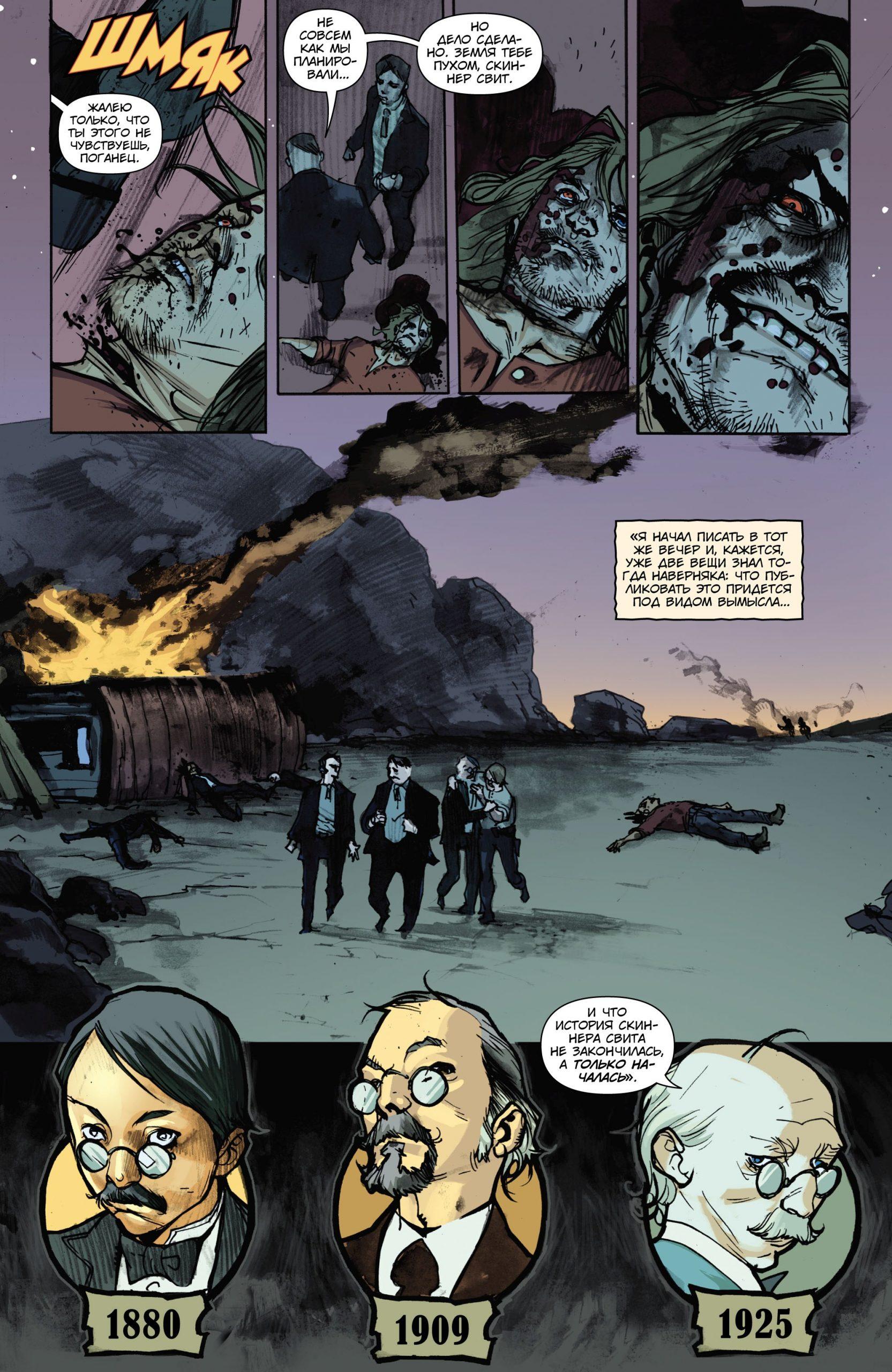 Читаем комикс «Американский вампир: Дурная кровь» 15