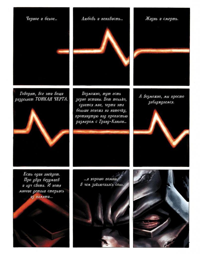 Читаем комикс «Бэтмен: Проклятый» — с Джоном Константином и