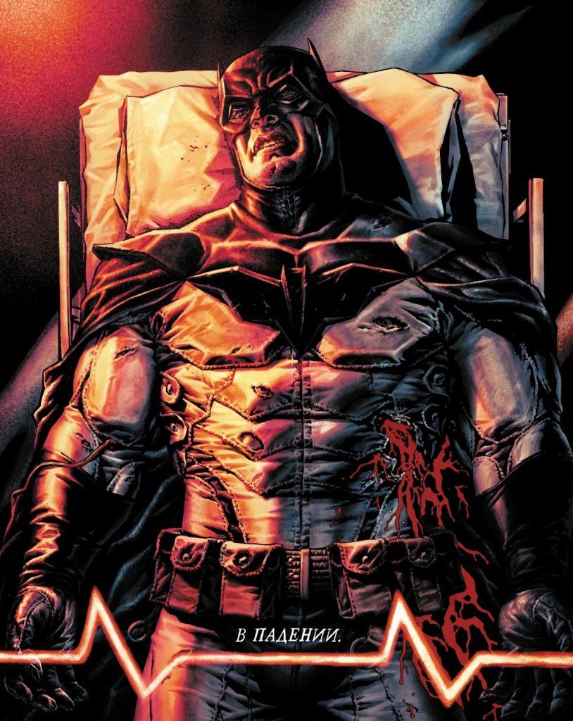 Читаем комикс «Бэтмен: Проклятый» — с Джоном Константином и 1
