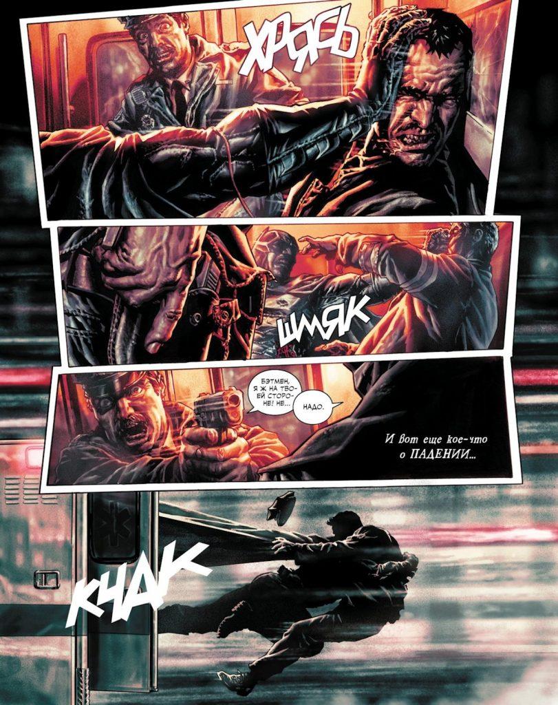 Читаем комикс «Бэтмен: Проклятый» — с Джоном Константином и 3