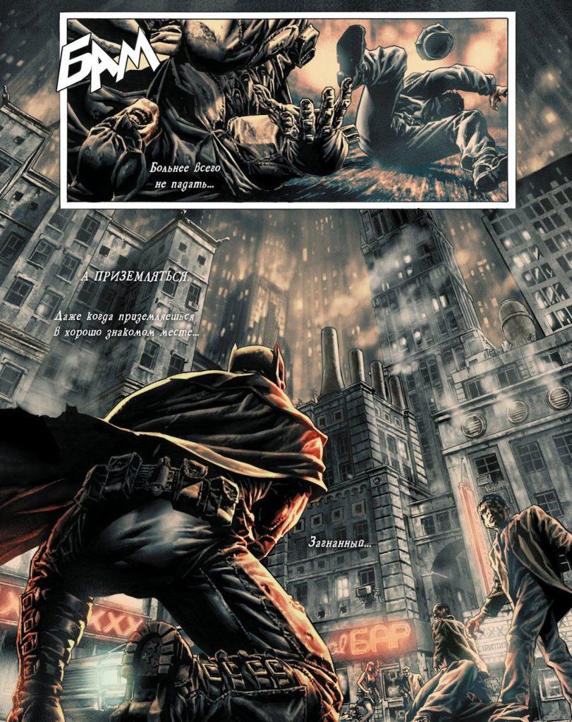 Читаем комикс «Бэтмен: Проклятый» — с Джоном Константином и 4