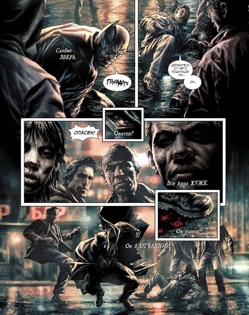 Читаем комикс «Бэтмен: Проклятый» — с Джоном Константином и 5