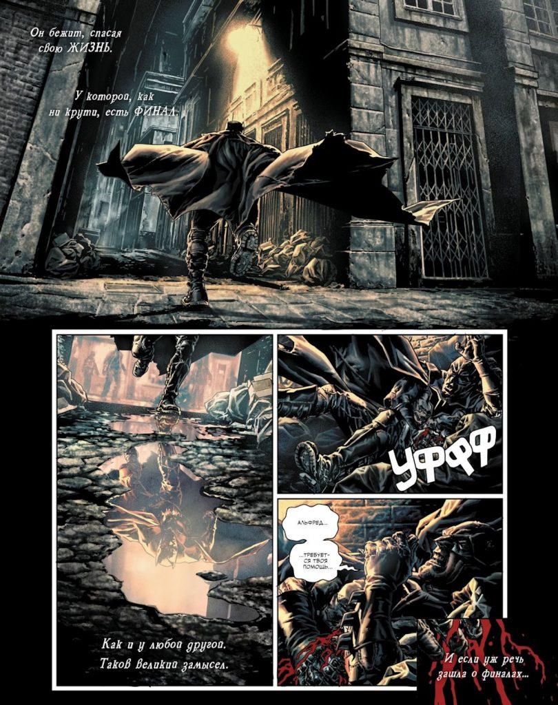 Читаем комикс «Бэтмен: Проклятый» — с Джоном Константином и 6