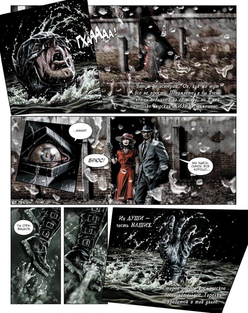 Читаем комикс «Бэтмен: Проклятый» — с Джоном Константином и 9