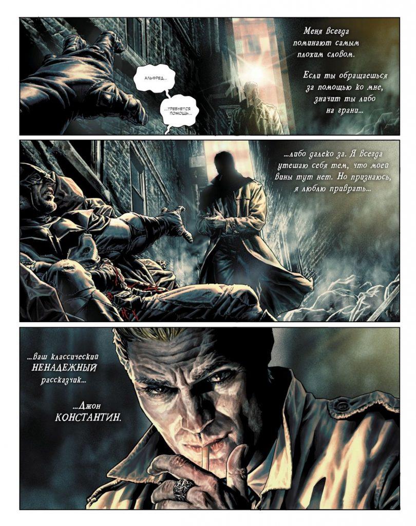 Читаем комикс «Бэтмен: Проклятый» — с Джоном Константином и 10