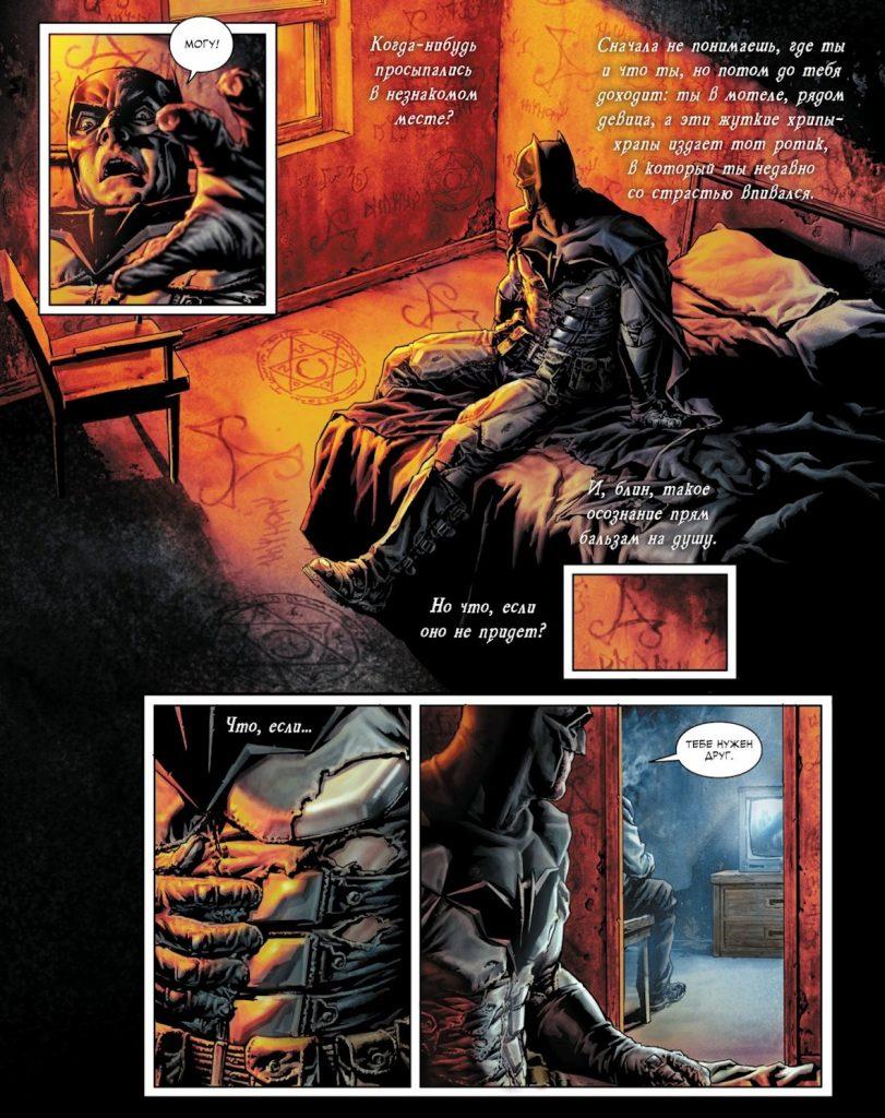 Читаем комикс «Бэтмен: Проклятый» — с Джоном Константином и 14