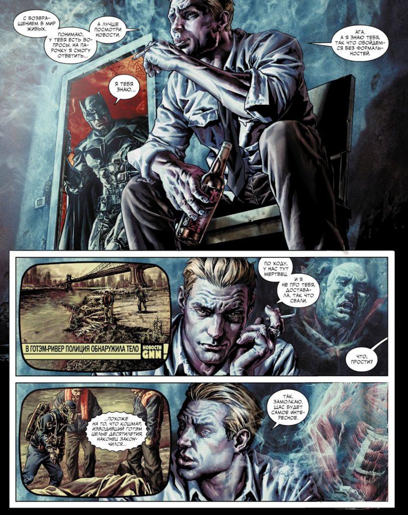 Читаем комикс «Бэтмен: Проклятый» — с Джоном Константином и 15