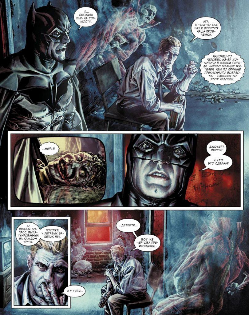 Читаем комикс «Бэтмен: Проклятый» — с Джоном Константином и 16