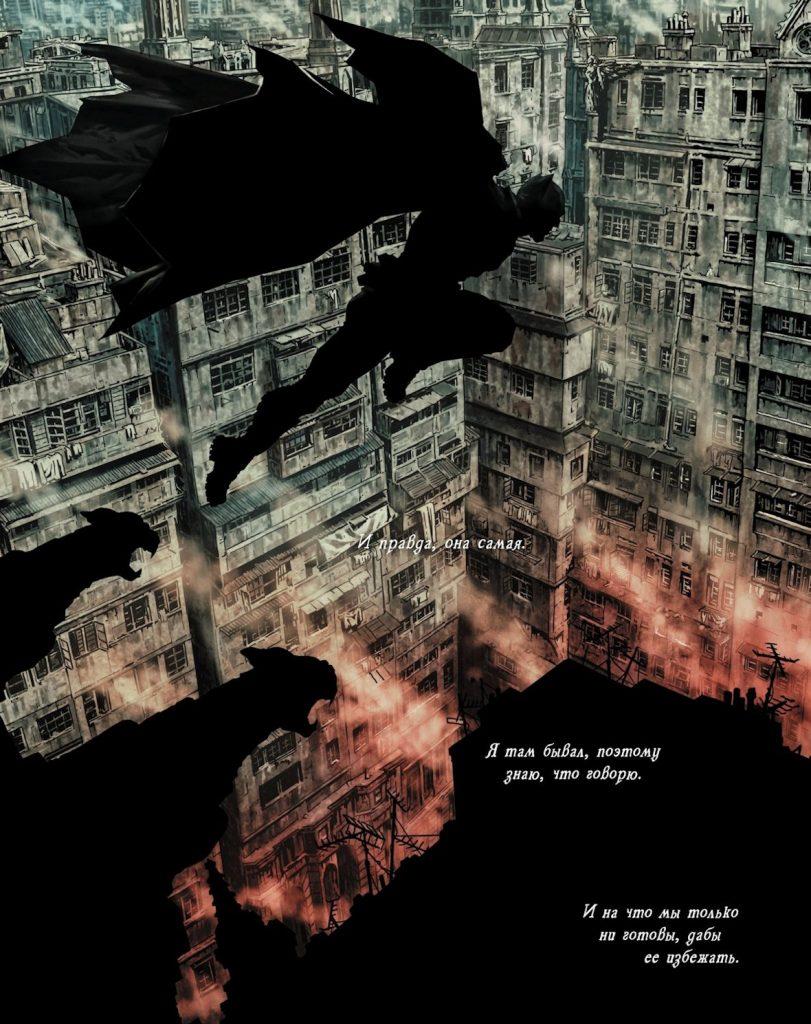 Читаем комикс «Бэтмен: Проклятый» — с Джоном Константином и 17