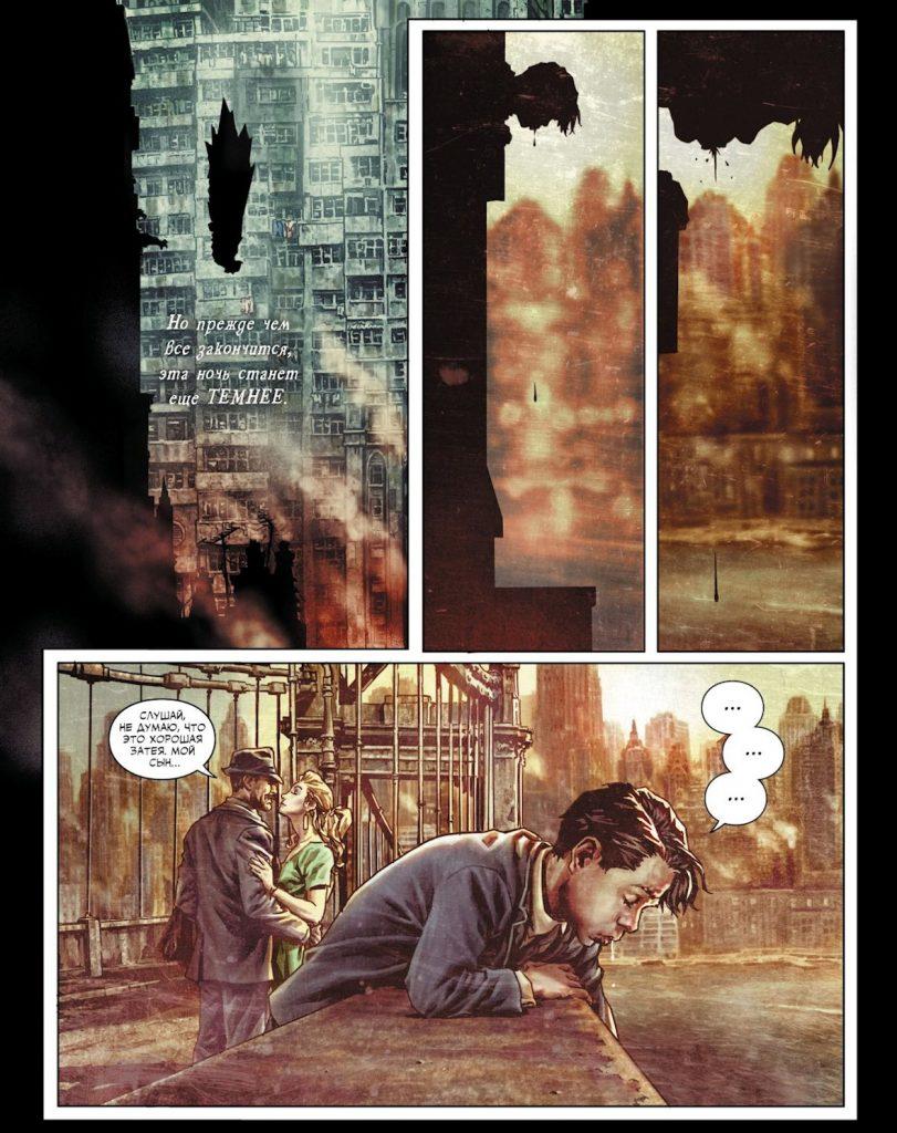 Читаем комикс «Бэтмен: Проклятый». Часть 2: голый Бэтмен и