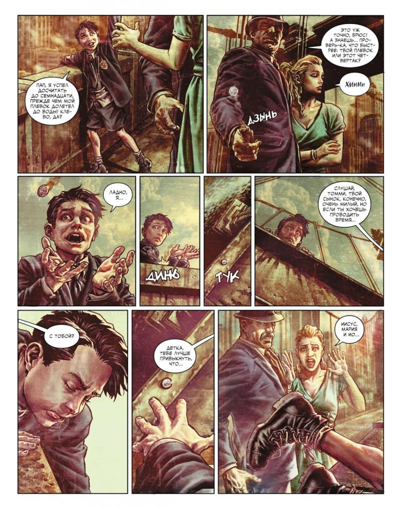 Читаем комикс «Бэтмен: Проклятый». Часть 2: голый Бэтмен и 1