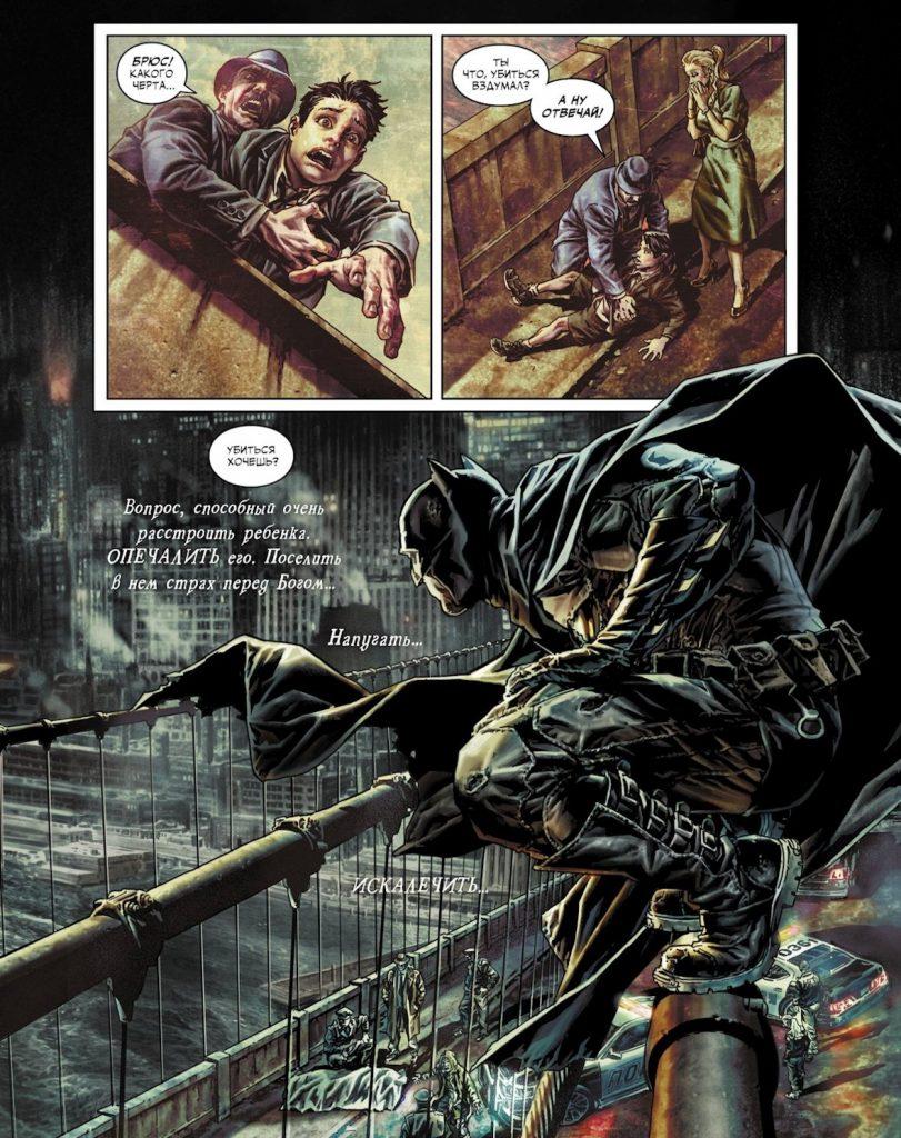 Читаем комикс «Бэтмен: Проклятый». Часть 2: голый Бэтмен и 2