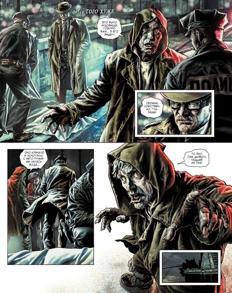Читаем комикс «Бэтмен: Проклятый». Часть 2: голый Бэтмен и 3