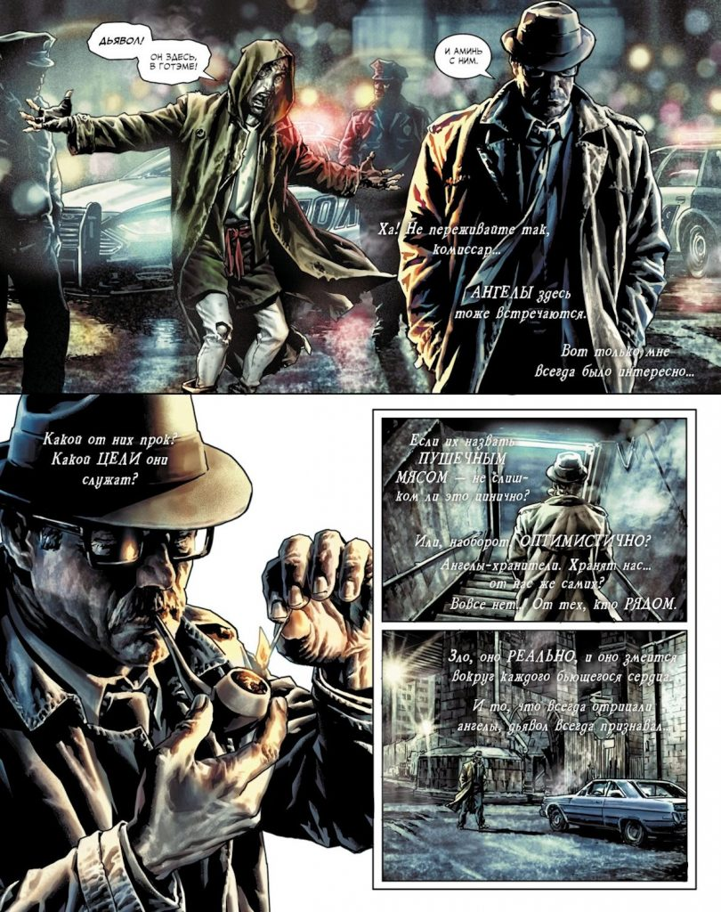 Читаем комикс «Бэтмен: Проклятый». Часть 2: голый Бэтмен и 4