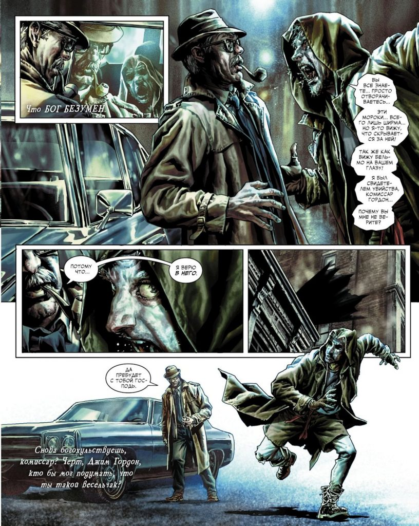Читаем комикс «Бэтмен: Проклятый». Часть 2: голый Бэтмен и 5