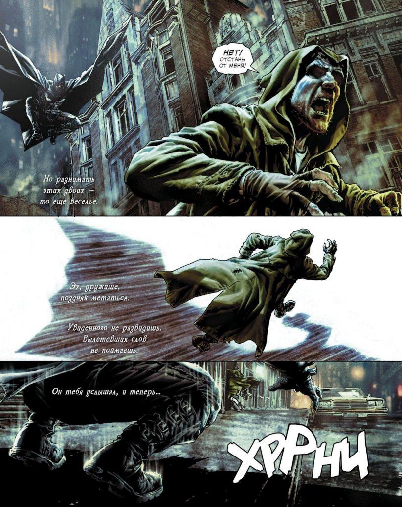 Читаем комикс «Бэтмен: Проклятый». Часть 2: голый Бэтмен и 6