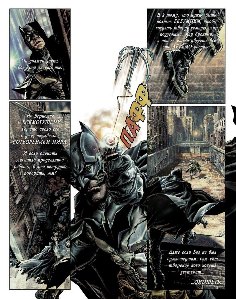 Читаем комикс «Бэтмен: Проклятый». Часть 2: голый Бэтмен и 7
