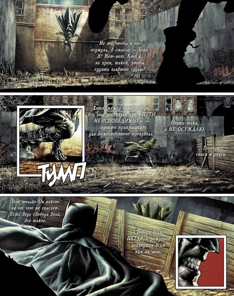 Читаем комикс «Бэтмен: Проклятый». Часть 2: голый Бэтмен и 8