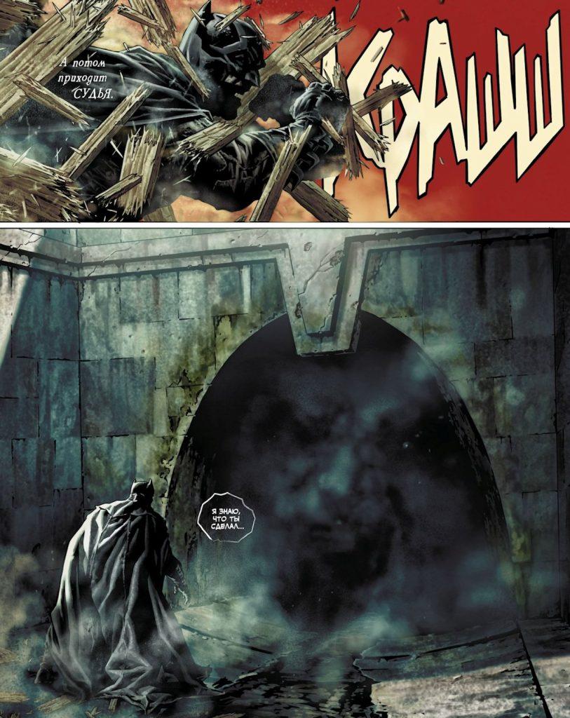 Читаем комикс «Бэтмен: Проклятый». Часть 2: голый Бэтмен и 9