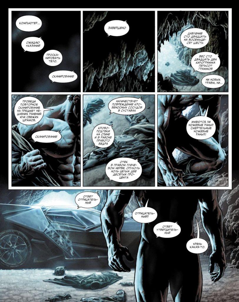 Читаем комикс «Бэтмен: Проклятый». Часть 2: голый Бэтмен и 10