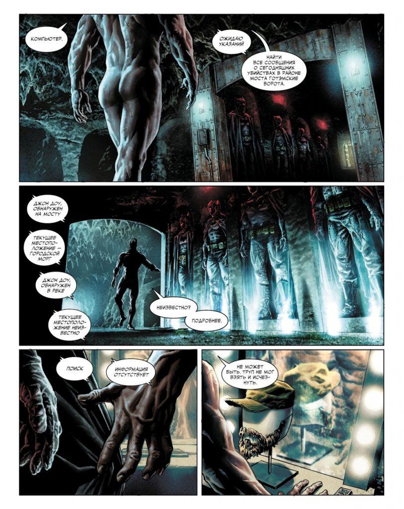 Читаем комикс «Бэтмен: Проклятый». Часть 2: голый Бэтмен и дьявол