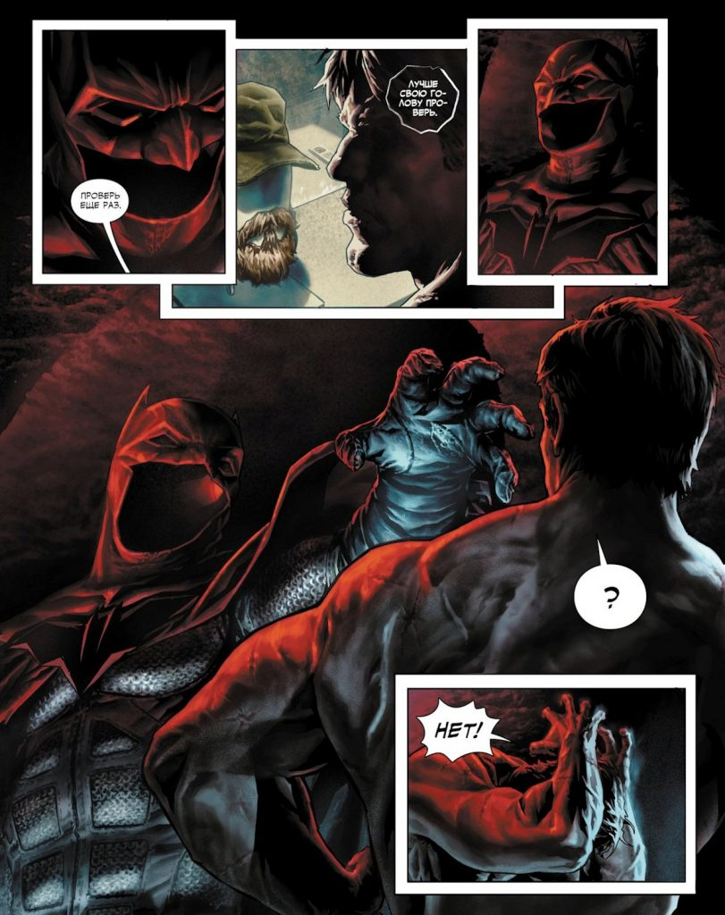 Читаем комикс «Бэтмен: Проклятый». Часть 2: голый Бэтмен и дьявол 1