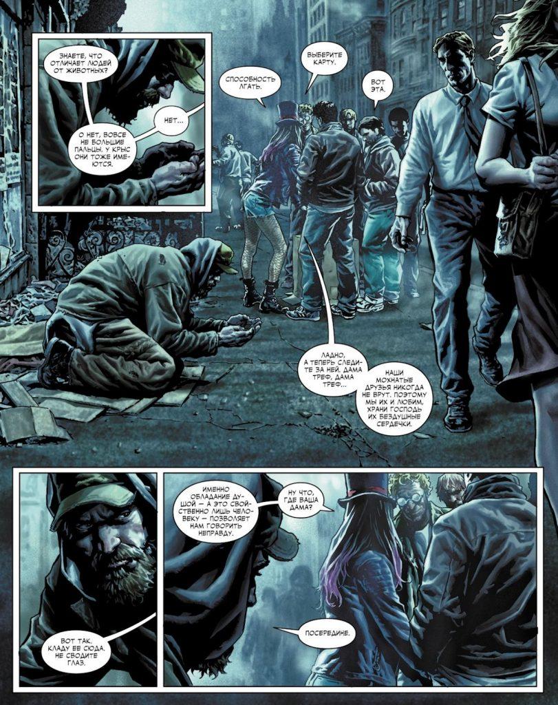 Читаем комикс «Бэтмен: Проклятый». Часть 3: призрак и Джокер-Иисус