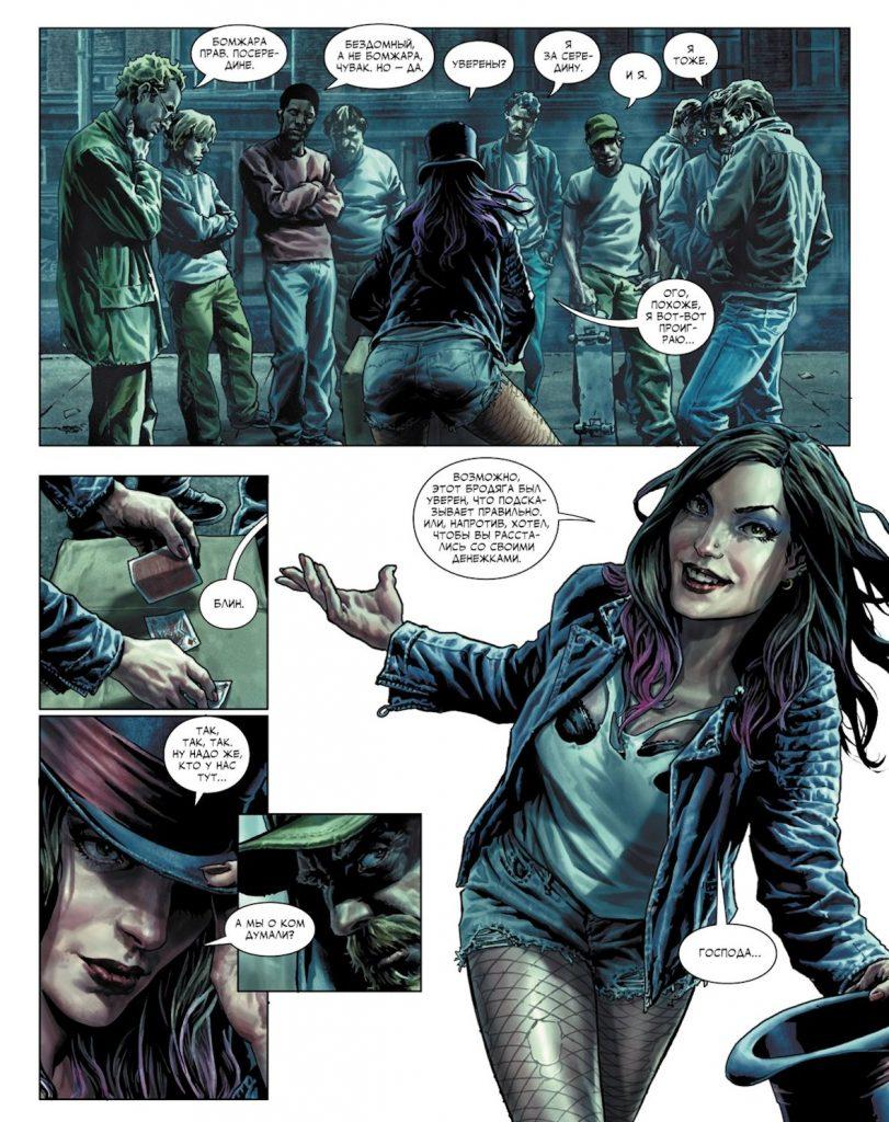 Читаем комикс «Бэтмен: Проклятый». Часть 3: призрак и Джокер-Иисус 1