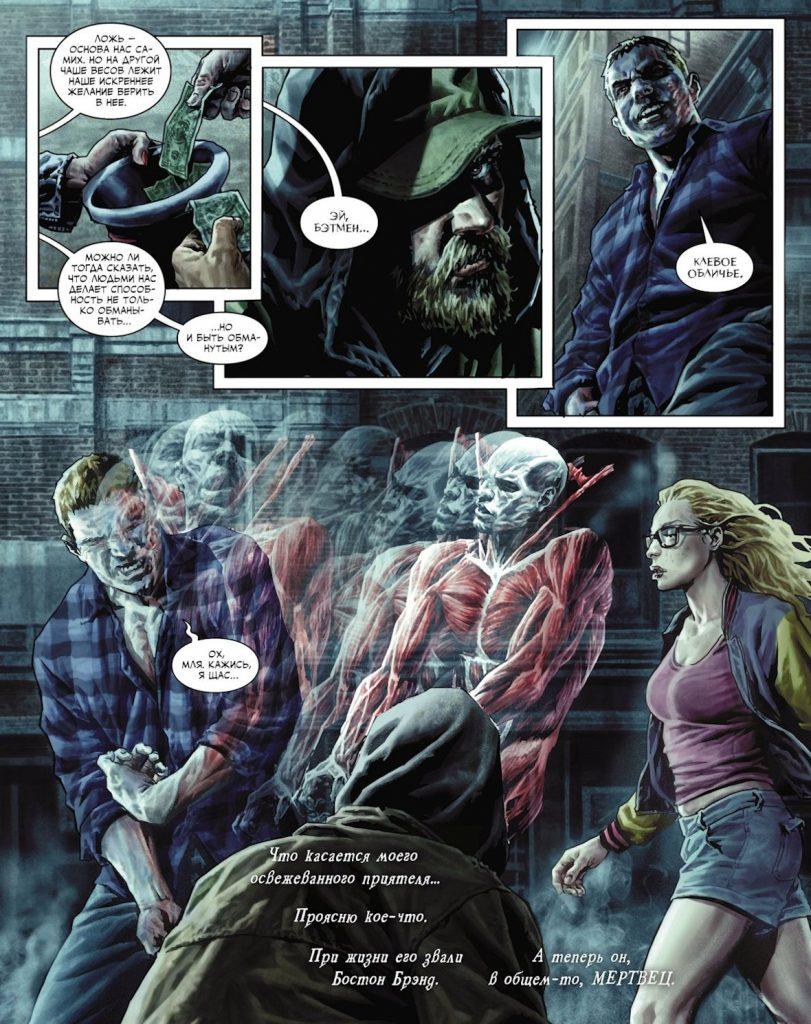 Читаем комикс «Бэтмен: Проклятый». Часть 3: призрак и Джокер-Иисус 2