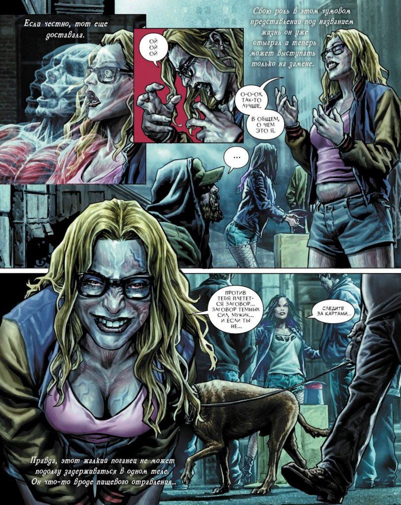 Читаем комикс «Бэтмен: Проклятый». Часть 3: призрак и Джокер-Иисус 3