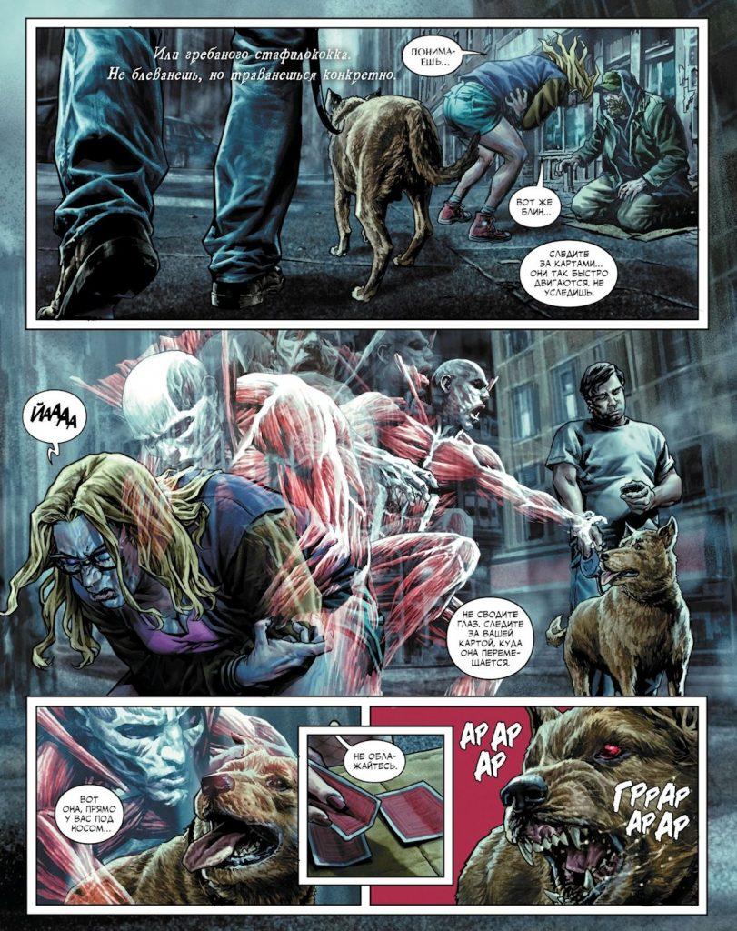 Читаем комикс «Бэтмен: Проклятый». Часть 3: призрак и Джокер-Иисус 4